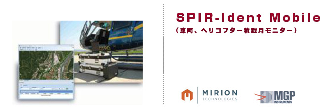spir-ident-vehicle-helicopters